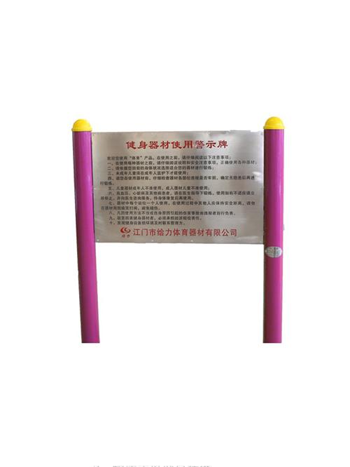 不锈钢警示牌