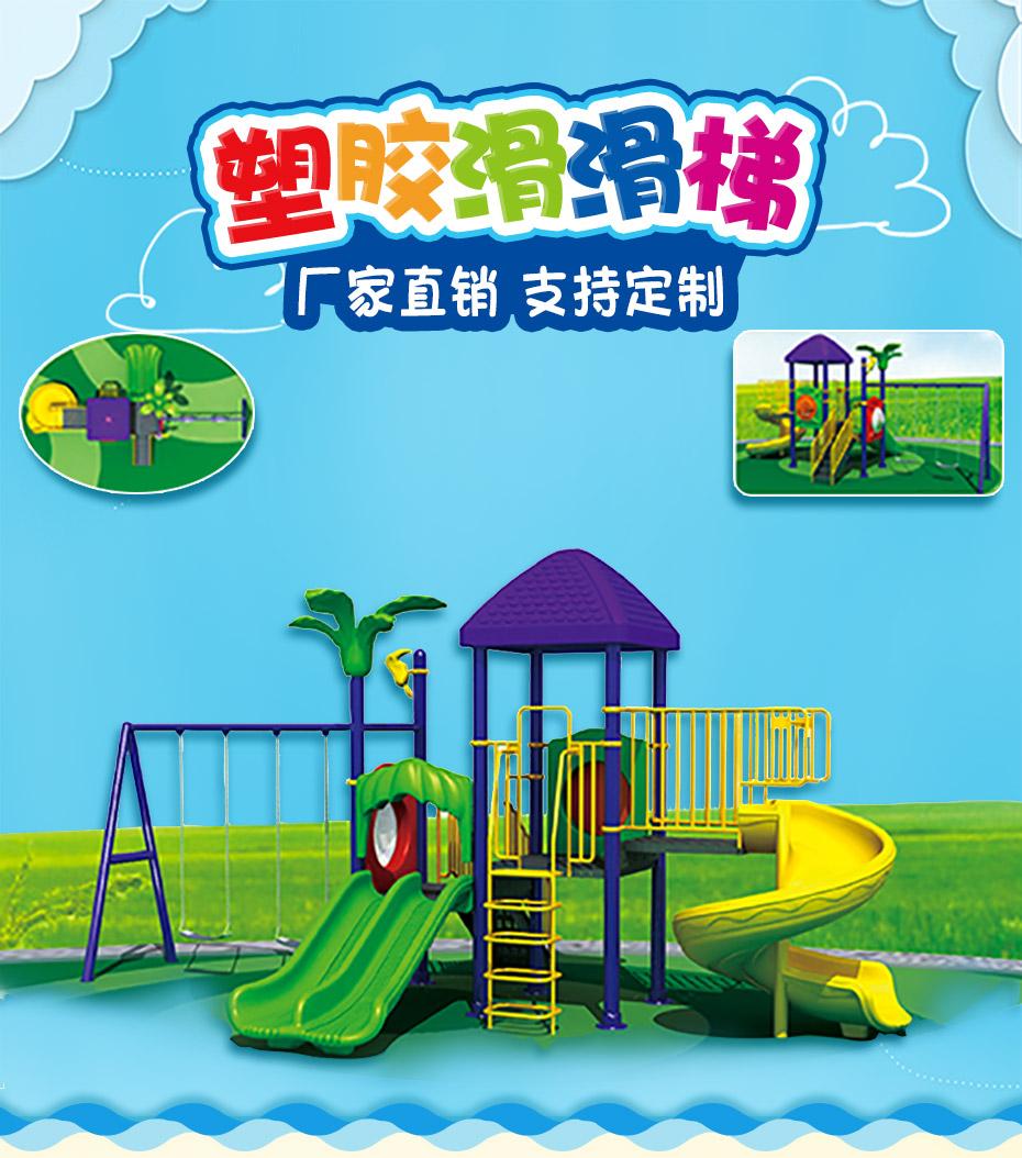 塑胶儿童滑梯